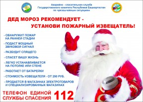 ДЕД МОРОЗ РЕКОМЕНДУЕТ.jpg